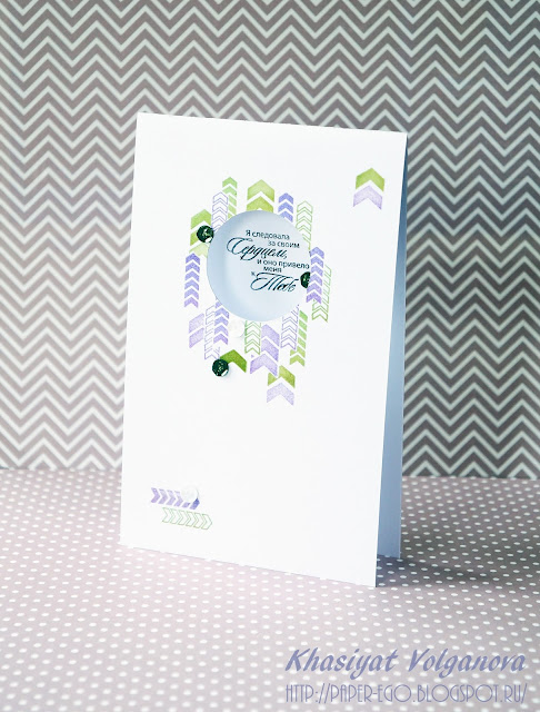 CAS открытка с помощью штампинга.