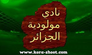 مشاهدة مباراة نادي مولودية الجزائر اليوم مباشر MC-Alger