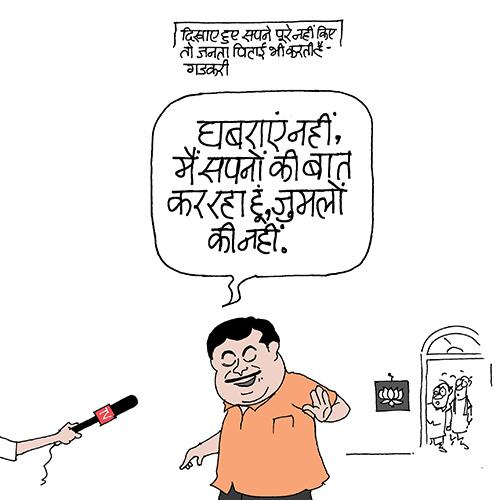 cartoons on politics, indian political cartoon, indian political cartoonist, nitin gadkari cartoon, bjp cartoon