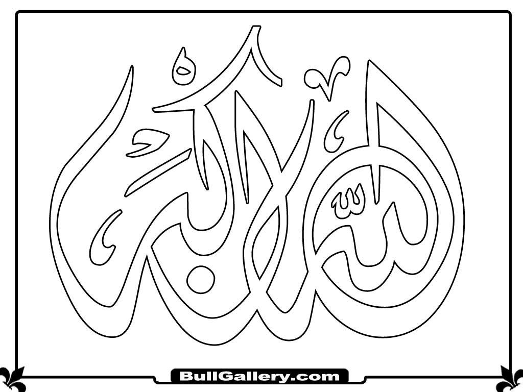 Allah Almighty Islamic Coloring Pages