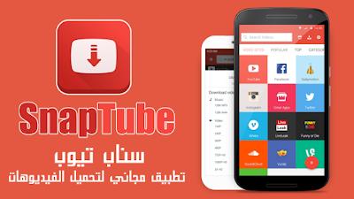 تنزيل تطبيق التحميل من اليوتيوب سناب تيوب للفيديوهات snaptube youtube downloader من أشد تطبيقات التحميل من الانترنت القويه