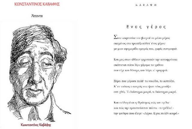 Κωνσταντίνος Καβάφης - Τα άπαντα