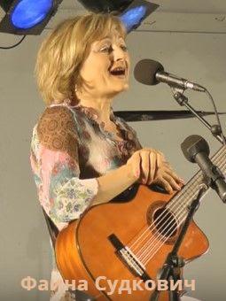 Фаина Судкович