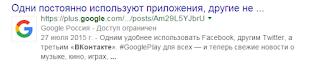 Сниппет Google+