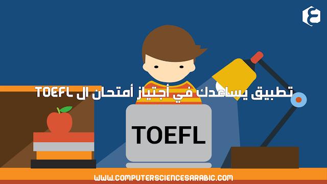 تطبيق يساعدك في أجتياز أمتحان ال TOEFL