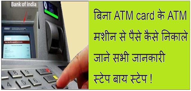 बिना ATM card के ATM machine से पैसे कैसे निकाले, जाने सभी जानकारी स्टेप बाय स्टेप