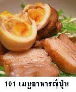 101เมนูอาหารญี่ปุ่น หมูต้มพะโล้