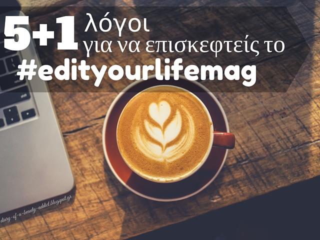 5+1 λόγοι για να επισκεφτείς το #edityourlifemag