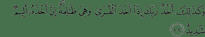 Surat Hud Ayat 102