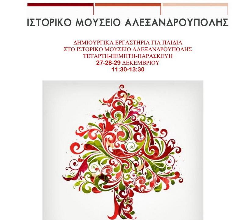 Χριστουγεννιάτικες δράσεις για παιδιά στο Ιστορικό Μουσείο Αλεξανδρούπολης