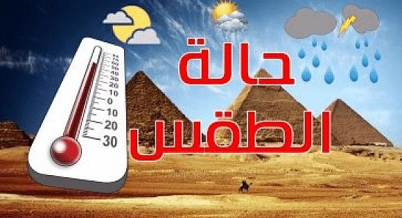الارصاد الجوية تعلن حالة الطقس في مصر توقعات امطار وعواصف يوم الثلاثاء والأربعاء
