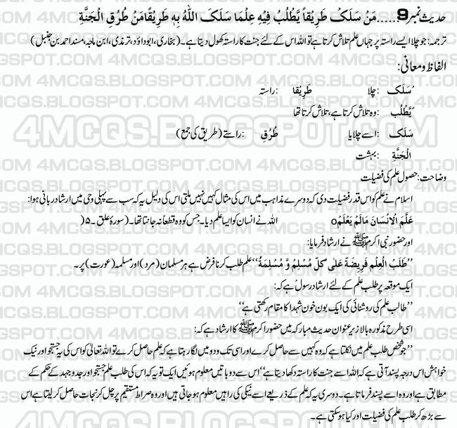 4 MCQ's: Islamiat-Complete-Notes-Hadees-no-9-حدیث نمبر
