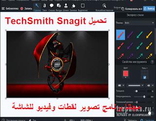 تحميل TechSmith Snagit 19-0-0 مجانا برنامج تصوير لقطات وفيديو للشاشة