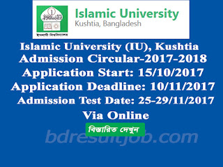 Islamic University (IU), Kushtia Admission Test Circular 2017-2018