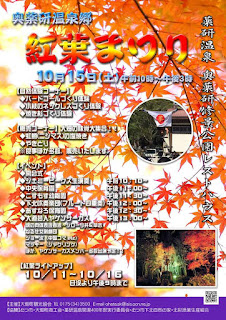 Okuyagen Onsen Fall Foliage Festival 2016 poster 平成28年奥薬研温泉郷紅葉まつり むつ市大畑町 ポスター Okuyagen Onsenkyou Kouyou Matsuri Mutsu City Ohata