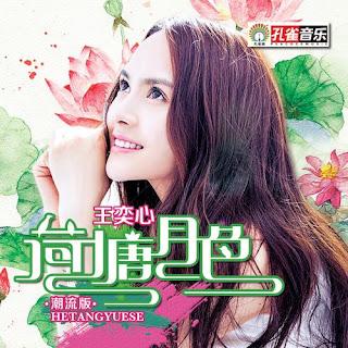 [Album] 荷塘月色 - 王奕心