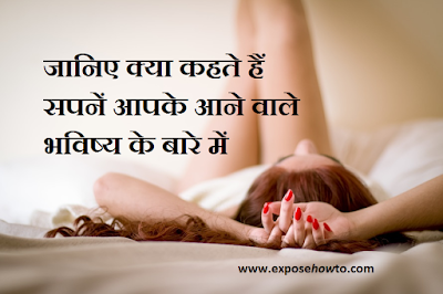 hindi-dream-meaning
