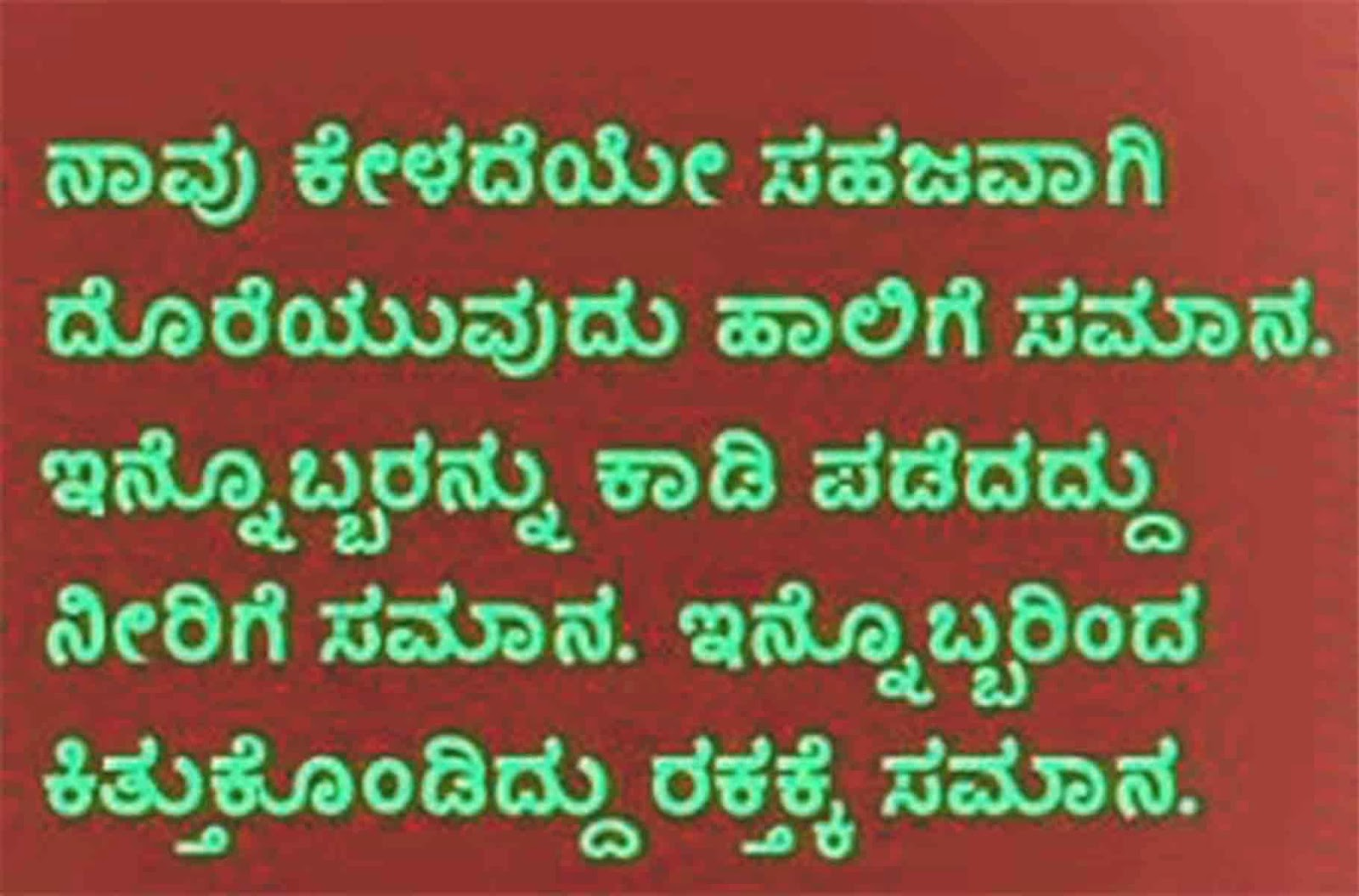 cute Love Quotes In Kannada: Romantic love quotes for her ...