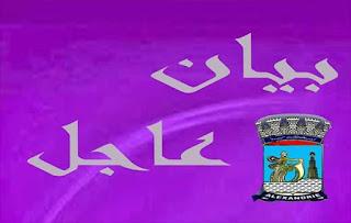 محافظة الإسكندرية تحذر من نزول شاطئ النخيل لما يمثله من خطوره على أرواح المواطنين