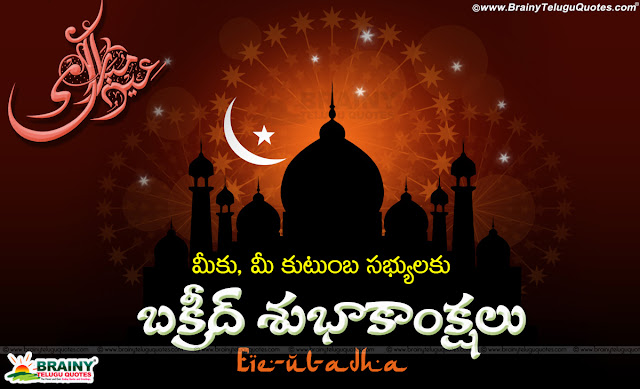 Here is Here is Bakrid 2016 telugu greetings wishes quotes, Latest Bakrid telugu Greetings quotes messages, Happy Bakrid 2016 Telugu Greetings Quotes messages wallpapers, 2016 Telugu Bakrid Greetings Quotes Wishes online,happy Bakrid Festival telugu Wishes quotes For Friends And Family,bakrid eid mubarak telugu greetings quotes hd images,bakrid eid mubarak greetings quotes hd images,eid mubarak whatsapp telugu quotes and messages hd wallpapers,happy Bakrid quotes and greeting cards,Brakrid Telugu Quotations and nice Wallpapers, Top Telugu Happy Bakrid Images online, Best Bakrid Wishes and Telugu Top Greetings online, Bakrid Telugu Top Messages with Cool Images, Bakrid in Telugu Language with Unicode font, Top Telugu Bakrid SMS and Nice Images online, Cool Bakrid Quotations Images, Top Bakrid Quotes and Nice Wallpapers online.