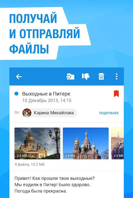 تحميل برنامج الايميل الروسي Mail.ru للكمبيوتر والموبايل