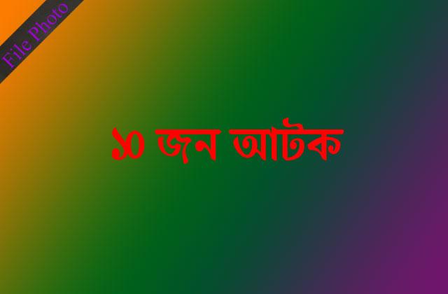 BNP activists were arrested in Bakshiganj police operation