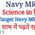 Navy MR Science Preparation in Hindi