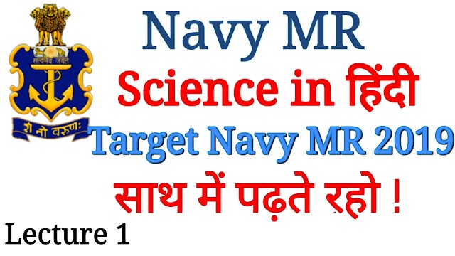 Navy MR Science Preparation in Hindi