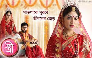 STREE - Zee Bangla Serial