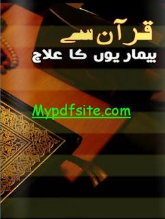 Quran se Bemarion Ka Ilaj