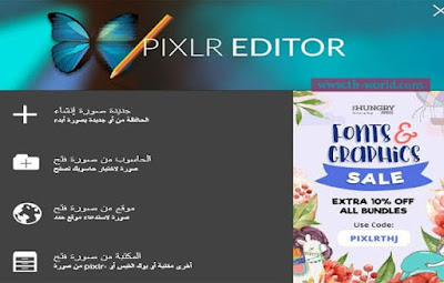 Photo-editor-online