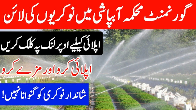 Free Apply Jobs in Irrigation Department 2020