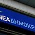Οι υποψηφιότητες της ΝΔ σε δήμους της Αττικής