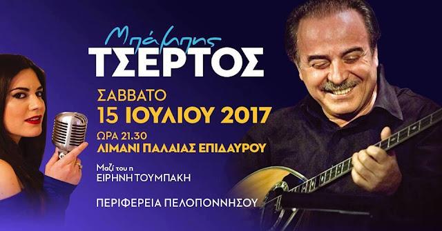 Συναυλία με τον Μπάμπη Τσέρτο στο λιμάνι της Παλαιάς Επιδαύρου