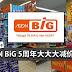 AEON BiG 5周年大大大减价!MILO、Dutch Lady、Maggi等日常用品、食品大减价!