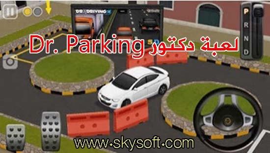 تحميل لعبة دكتور باركينج,تحميل لعبة دكتور ركن السيارات,تحميل لعبة دكتور باركينج - ركن السيارات Dr. Parking 4 v1.09 مهكرة كاملة للاندرويد نقود ذهب جواهر غير محدود (اخر اصدار),Dr. Parking 4 v1.09,Dr. Parking apk,تحميل Dr. Parking 4 مهكرة جاهزة للاندرويد,