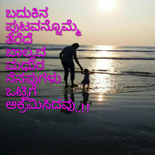 Sweet Memories Kannada Whatsapp DP Images