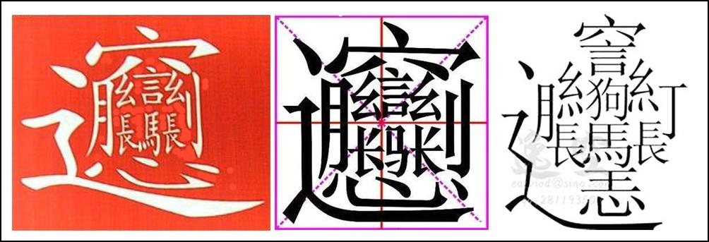 九藏閣: 中國文字裡筆劃最多的字