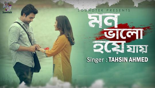 Mon Bhalo Hoye Jay Lyrics by Tahsin Ahmed from Bhalo Theko Tumio Natok Cast Apurba & Mehazabien