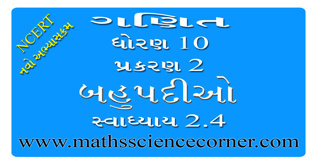 Maths Std 10 Swadhyay 2.4 Videos