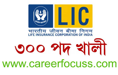 Here you can find the official website of  LIC Housing Finance Limited (LICHFL) Recruitment 2018 along with latest LICI Recruitment advertisement 2018.