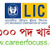 300 Post at LIC Housing Finance Limited Recruitment 2018 : Assistant/ Associate/ Assistant Manager
