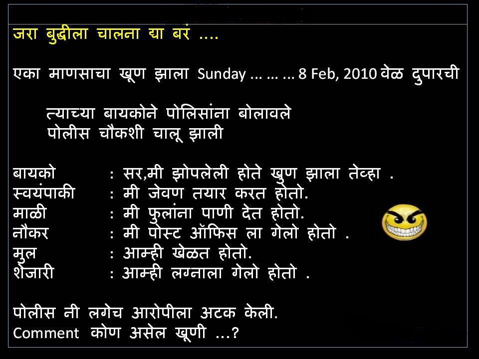 Really Funny Joke Marathi