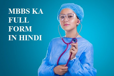 mbbs ka full form,mbbs full form in hindi