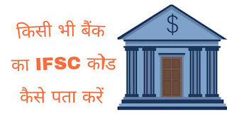 how to know india bank ifsc code