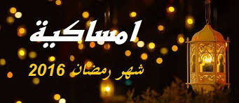 إمساكية شهر رمضان 1437هـ-2016م