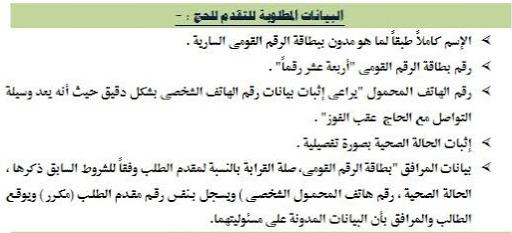 البيانات المطلوبة للتقديم بقرعة حج وزارة الداخلية