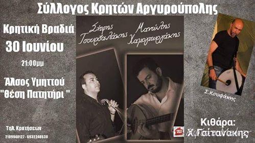 """Ο Σύλλογος Κρητών Αργυρούπολης, σας προσκαλεί στην Κρητική Βραδιά που διοργανώνει στις 30 Ιουνίου στο Άλσος Υμηττού """" Θέση Πατητήρι """"."""