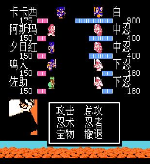 【FC】吞食天地2火影忍者傳,諸葛孔明傳改編日本動漫遊戲!