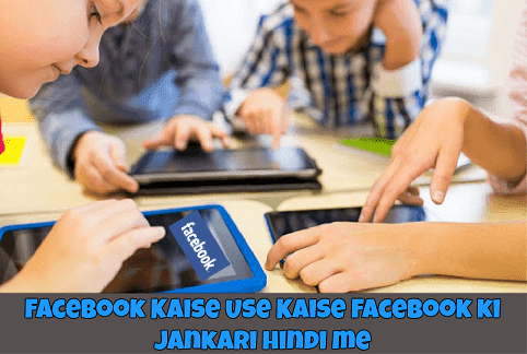 facebook-ki-jankari-hindi-me